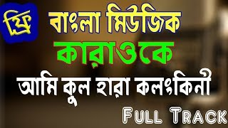 BANGLA KARAOKE FULL MUSIC TRACK AMI KUL HARA KOLONKINI FREE DOWNLOAD NOW MUSIC BANK BD