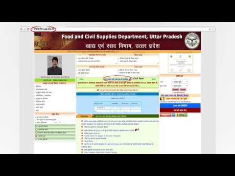 How to Apply New Ration Card Online in UP - Shortest Video