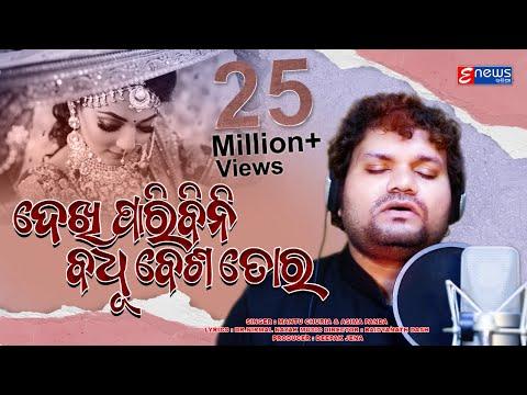 Xxx Mp4 Dekhi Paribini Badhu Besa Tora Odia New Sad Song Humane Sagar Manas Kumar Studio Version 3gp Sex