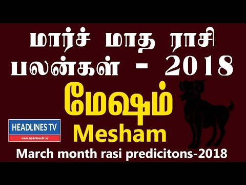 Xxx Mp4 Mesha Rasi Palan March 2018 Tamil Aries Horoscope March 2018 Aries Astrology March 2018 3gp Sex