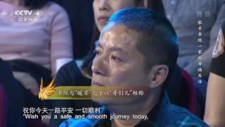 20170530 中华情