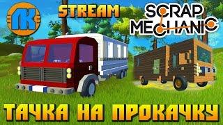 Scrap Mechanic \ Stream \ ТАЧКА НА ПРОКАЧКУ !!! \ СКАЧАТЬ СКРАП МЕХАНИК !!!