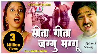 pc mobile Download हास्य सीता गीता ,जग्गु मग्गू ,कॉमिक ( Rajsthani Comedy )By.Raju ,Asha |:Seeta Geeta  Jaggu