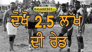 2.5 Lakh Di Raid Dekho (By Kabaddi365.com)