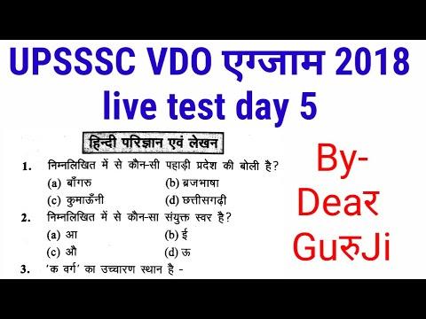 Xxx Mp4 UPSSSC VDO एग्जाम 22 व 23 दिसम्बर आने वाले प्रश्न लाइव टेस्ट Day 5 3gp Sex