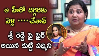 Kutty Padmini About Sri Reddy - Kutty Padmini Exclusive Interview - Sharing Memories With Geetha