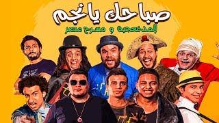 المدفعجية ومسرح مصر - صباحك يانجم /El Madfaagya & Masrh Masr - Sbahk Yangm