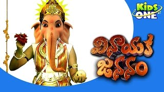 Vinayaka Jananam | Lord Ganesh Birth Story in Telugu | with 3d Graphics