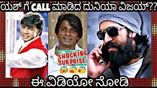 Duniya Vijay Call To Rocking Star Yash Shocking!!