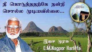 Nee koduthatharke : நீ கொடுத்ததற்கே நன்றி சொல்ல முடியவில்லை - Nagoor Hanifa HD