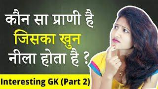 सामान्य ज्ञान के 5 दिलचस्प सवाल | Interesting GK | Part 2 | General Knowledge in Hindi | GK in Hindi