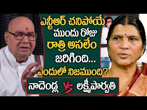ఎన్టీఆర్ చనిపోయే ముందురోజు రాత్రి జరిగింది ఇదే Nadendla Bhaskar Rao Vs Lakshmi Parvathi PlayEven