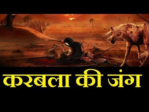 Xxx Mp4 मुहर्रम क्यों मनाया जाता है करबला की जंग Muharram Gazab India Pankaj Kumar 3gp Sex
