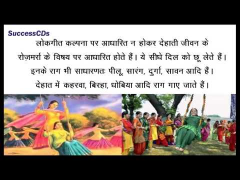 Lokgeet- (लोकगीत) CBSE Class 6th Hindi