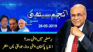 Najam Sethi Show: History of Pakistan's Nuke Program | 28th May 2019