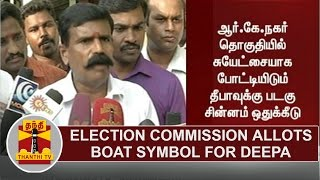 Election Commission allots BOAT Symbol to Deepa | Thanthi TV