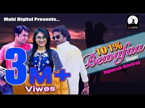 Xxx Mp4 101 Taka Bewafaa Jignesh Kaviraj Video Song Sanjay Chauhan Mahi Digital Production 3gp Sex