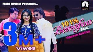 101 Taka Bewafaa | Jignesh Kaviraj | Video Song | Sanjay Chauhan | Mahi Digital Production