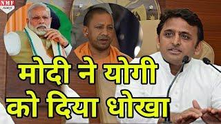 Akhilesh Yadav ने क्यों कहा- Modi ने Yogi को धोखा दिया