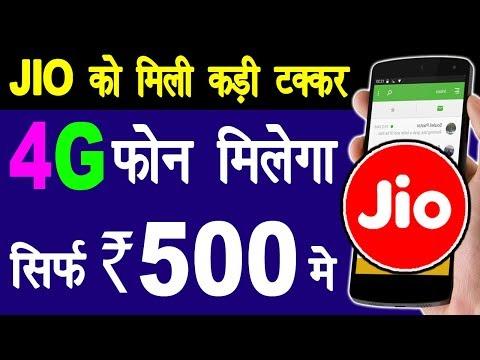500 रूपए में आएगा 4G फोन | 4G Smartphone Coming Soon Just Rs.500 | Against Jio Phone