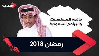 إعلانات مسلسلات رمضان 2018 .. كثير من الأكشن والغموض