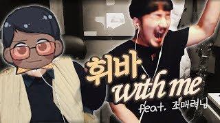 조매력님 앞에서 노래부르기 (feat.조매력)