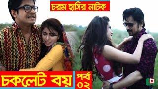 Comedy Natok | Chocolate Boy - EP 02 | Shokh, Sohan Khan, Tanjin Tisha, Farjana Sobi | Bangla Natok