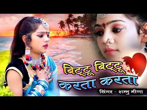 Xxx Mp4 Hansa Rangili Bittu Bittu Karta Bhul Gayo Shambhu Meena कद मिलसी बिटूडी 3gp Sex