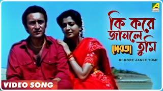 Ki Kore Janle Tumi | Debota | Bengali Movie Song | Amit Kumar | Victor Banerjee, Debashree Roy