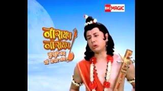 narayan narayan title song written by subhash chand