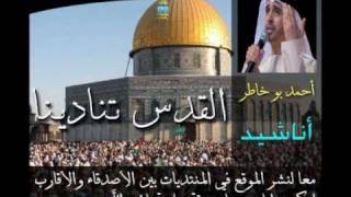 القدس تنادينا - Ahmed Bukhatir . احمد بو خاطر