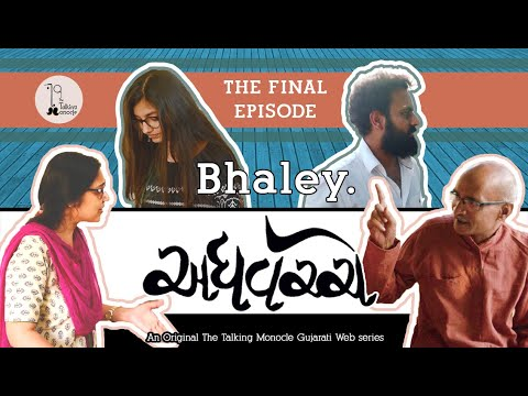 Xxx Mp4 Adhvacche Gujarati Web Series Final Episode3 Bhaley 2018 3gp Sex