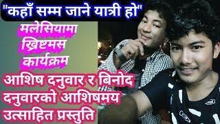 Kaha samma jane yatri ho karna das christian song // performer by Ashish Danuwar n Binod Danuwar