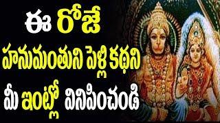 ఈరోజే తప్పక ఇంట్లో వినిపించాల్సిన హనుమంతుని పెళ్లి కధ|| Unknown Fact & Real Hanuman marriage | Suman