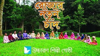 Ore o Rojar notun chad   রোজার সেরা গান 2017   Uchcharon   Bangla Islamic song