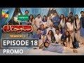 OPPO Presents Suno Chanda Season 2 Episode #18 Promo HUM TV Drama