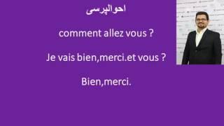 سریعترین و آسانترین روش آموزش زبان فرانسه-یادگیری لغات فرانسوی، گرامر فرانسه و مکالمه فرانسه