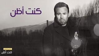 Assi Al Hallani ... Kint Azonn  | عاصي الحلاني ... كنت أظن