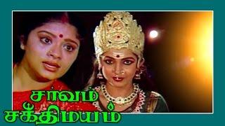 Tamil  Full Movies | Sarvam Sakthimayam | Devotional