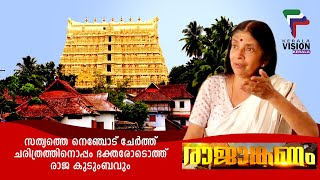 രാജാങ്കണം   കവടിയാര് കൊട്ടാരം    RAJANGANAM   KOWDIAR PALACE   DOCUMENTARY