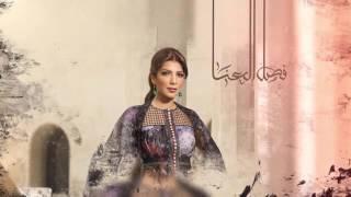 جديد الفنانة السورية أصالة نصري 2016