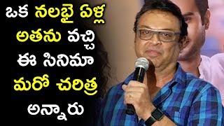 Actor Naresh Speech @ Sammohanam Success Meet |Sudheer Babu