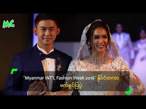 Xxx Mp4 Myanmar INT'L Fashion Week 2016 ႏိုင္ငံတကာ ဖက္ရွင္ျပပြဲ 3gp Sex