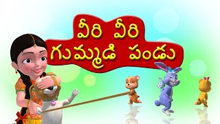 veeri veeri gummadi pandu Telugu Rhyme for Children