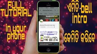କେମିତି ଏପରି ଭିଡ଼ିଓ ତିଆରି କରିବାCreate YouTube Bell Icon Intro |Full Tutorial HD| Using mobiler