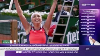 ملخص مباريات بطولة فرنسا المفتوحة للتنس - نساء - ربع النهائي - 6 / 6 / 2017