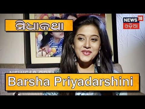 Xxx Mp4 SidhaKatha Ollywood Actress Barsha Priyadarshini 8 Sep 2018 News18 Odia 3gp Sex