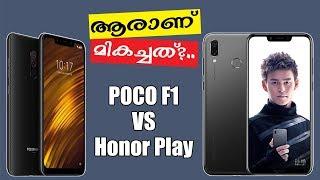 ആരാണ് കേമൻ? - Xiaomi Poco F1 Vs Honor Play | Malayalam | Nikhil Kannanchery