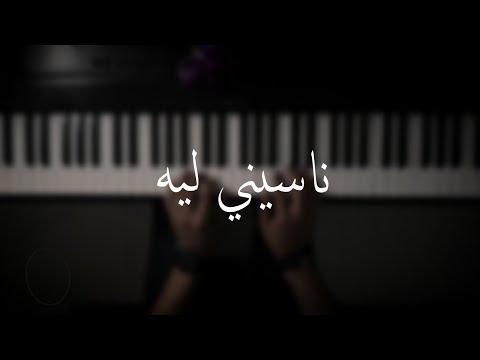 موسيقى بيانو ناسيني ليه مكتوبة عزف علي الدوخي