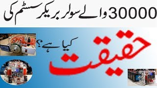 Breaker System Technology in Pakistan | solar breaker system | reality of solar breaker system
